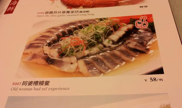 bad-eel-experience
